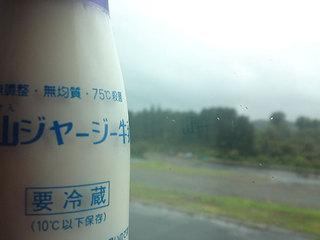 蒜山の生乳