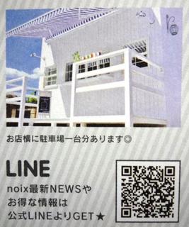 コンブチャNoix in大阪府堺市深井