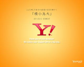Yahooボランティア