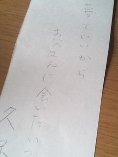 短冊に書いた母の願い