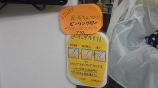ARAKUのヘッドスパ500円