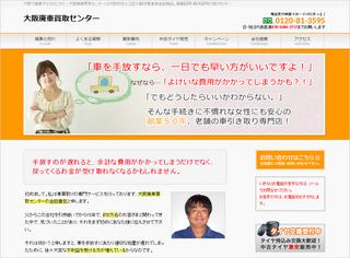 大阪廃車買取センター ホームページリニューアル